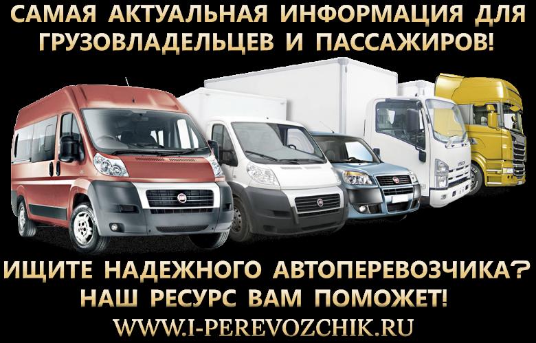 info-dly-gruzovladelcev-i-passagirov-new-0408
