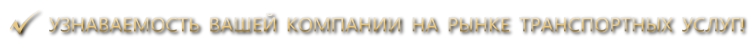 preimyshestva-resursa-i-perevozchik-dfg-0020-020