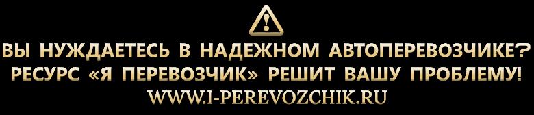 resursa-i-perevozchik-nugdaetes-v-uslugah-mu-pomo-ge-m-55