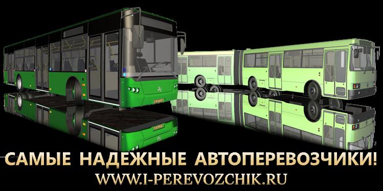 vse-avtoperevozchiki-zdes-i-seichas-i-perevozchik-imger-000-000-01
