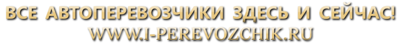 vse-avtoperevozchiki-zdes-i-seichas-i-perevozchik-imger-05
